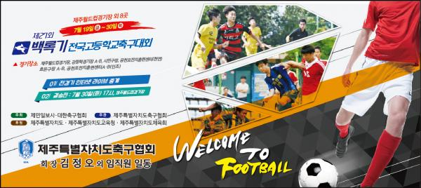 2019년_백록기_축구협회.jpg